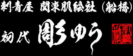 刺青屋 関東 肌絵社 (船橋) / 初代 彫ゆう