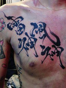 漢字・文字